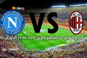 أهداف مباراة ميلان ونابولي 2-1 اليوم السبت 21-1-2017 أهداف الدوري الإيطالي