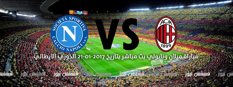 Photo of أهداف مباراة ميلان ونابولي 2-1 اليوم السبت 21-1-2017 أهداف الدوري الإيطالي