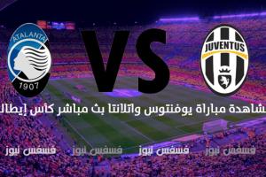 أهداف مباراة يوفنتوس وأتلانتا 3/2 اليوم 11/1/2017 بدون تقطيع كأس إيطاليا قناة أبوظبي الرياضية 3HD