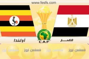 نتيجة مباراة مصر وأوغندا اليوم يلا شووت أهداف مباراة مصر اليوم في أمم أفريقيا 2017