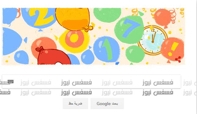 احتفال جوجل برأس السنة الميلادية 2017