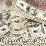 سعر الدولار في البنوك المحليه والأجنبية ليوم الاحد الموافق٢٠١٧/٤/٣٠