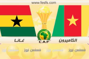 نتيجة مباراة غانا والكاميرون اليوم الخميس 2-2-2017 نصف نهائي كأس الأمم الأفريقية 2017 منافس مصر في النها