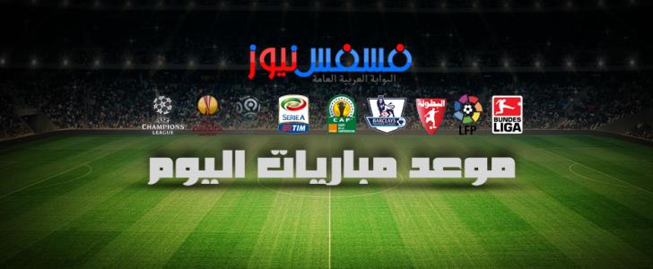 """موعد مباريات اليوم الأحد 26 مارس 2017 """"الجدول الكامل أهم مباريات اليوم"""""""