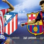 أهداف مباراة برشلونة وأتلتيكو مدريد يوتيوب اليوم الأربعاء 1-2 نصف نهائي كأس أسبانيا 2017