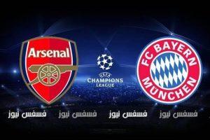 نتيجة مباراة ارسنال وبايرن ميونيخ اليوم الأربعاء 15-2-2017 دور الـ 16 دوري أبطال أوروبا