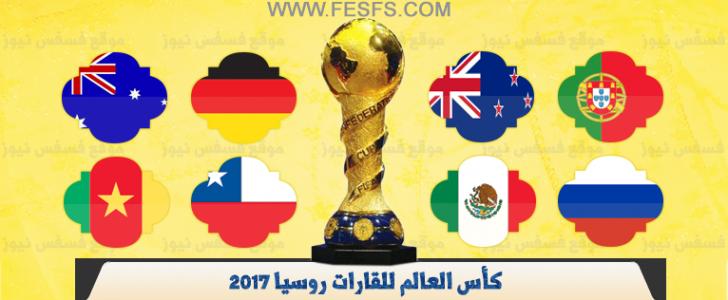 جدول مباريات كأس القارات 2017 في روسيا (المواعيد والنتائج)