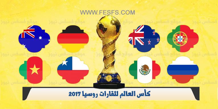 مباريات كأس القارات 2017