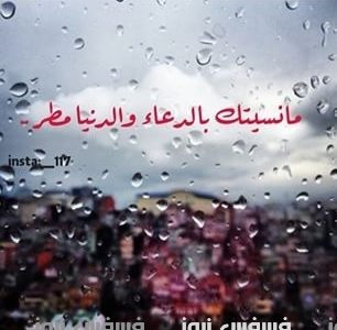 دعاء المطر والرعد والبرق ودعاء الاعاصير والرياح العاتيه