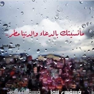 دعاء المطر والرعد والبرقدعاء المطر والرعد والبرق