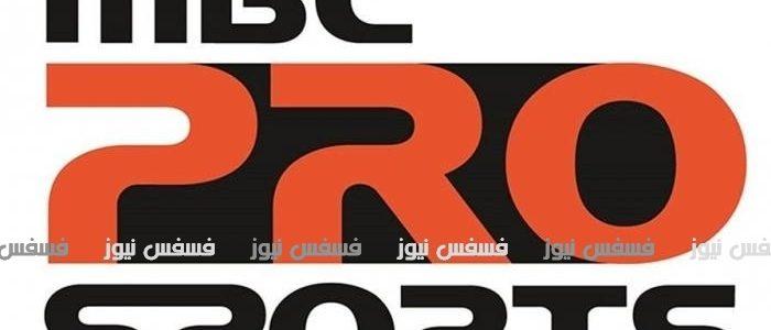 تردد قناة ام بي سي برو سبورت الجديد أحدث تردد MBC pro sports