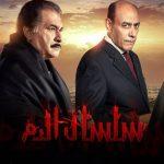 سلسال الدم موعد عرض مسلسل سلسال الدم الجزء الرابع علي قناة MBC Masr