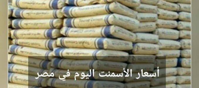 ارتفاع أسعار الأسمنت اليوم في مصر الخميس 2-3-2017 سعر الأسمنت البورتلاندي والأبيض اليوم