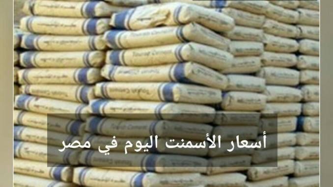 ارتفاع أسعار الأسمنت اليوم في مصر الخميس 2 3 2017 سعر الأسمنت
