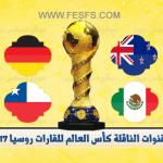 ترددات القنوات الناقلة كأس القارات 2017 في روسيا مجاناً