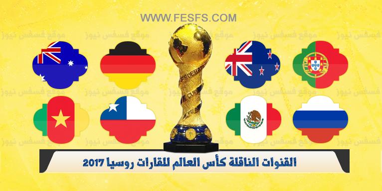 ترددات القنوات الناقلة كأس القارات 2017 في روسيا