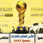 موعد مباراة روسيا ونيوزيلندا في كأس القارات 2017 والقنوات الناقلة
