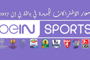 أسعار الاشتراك الرسمي في باقات bein في مصر شهر يناير 2018 – أماكن الفروع وأرقام الهواتف