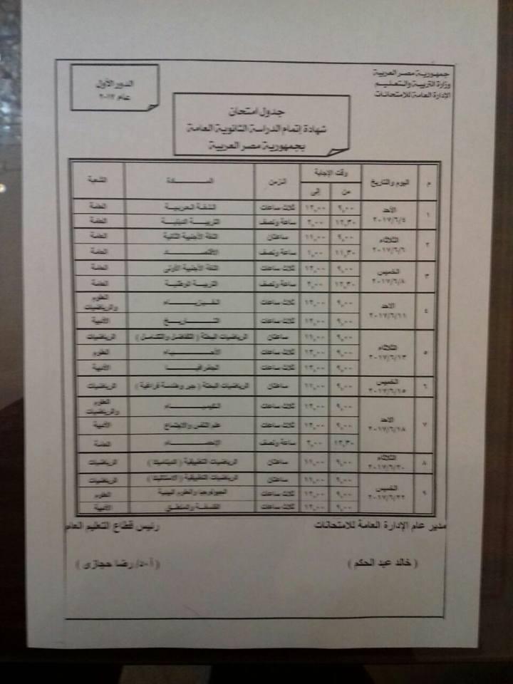 رسمياً : جدول امتحانات الثانوية العامة 2017