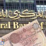 الإقتصاد المصري ينهض من جديد وأرتفاع ثقه المستثمرين بالخارج
