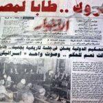 ذكري تحرير طابا