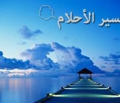 Photo of تفسیر الأحلام لإبن شاهین