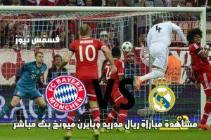 موعد مباراة ريال مدريد وبايرن ميونيخ في إياب ربع نهائي دوري أبطال أوروبا اليوم الثلاثاء 18-4-2017