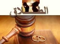 ارتفاع حالات الطلاق بين المصرين لتصل ل٢٠ الف حاله طلاق في شهر واحد