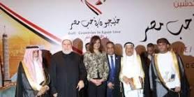 تأسيس اتحاد خليجيون في حب مصر