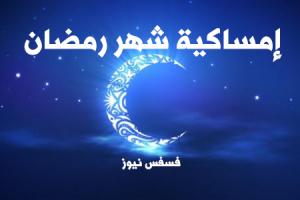 إمساكية شهر رمضان 1438-2017 ومواعيد الصلاة في الوادي الجديد
