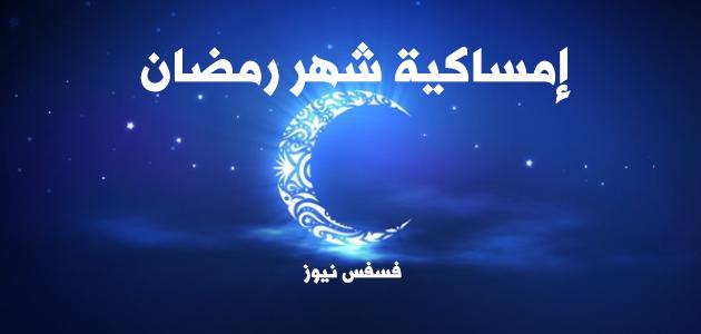 إمساكية شهر رمضان 1438-2017