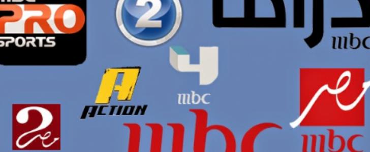 أحدث ترددات MBC 2017 الجديدة علي النايل سات في مصر والسعودية