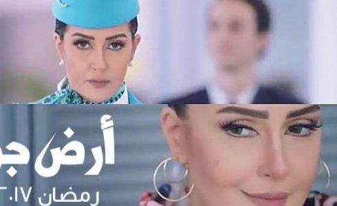مسلسل أرض جو في رمضان 2017
