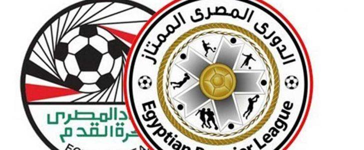 تعرف علي مباريات الأسبوع ال33 من الدوري المصري الممتاز