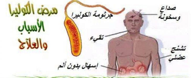 أشخاص محتالون يقدمون مصل الكوليرا