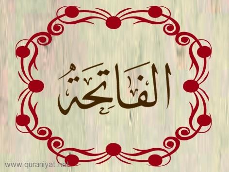 Photo of تفسير سورة الفاتحة في القرآن الكريم