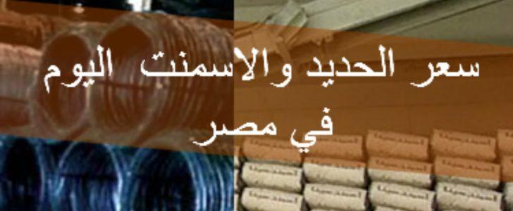 أسعار الحديد والاسمنت اليوم الأحد 16/7/2017 في الأسواق المصرية
