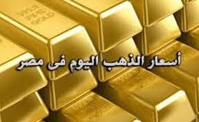 أسعار الذهب اليوم الأحد 16/7/2017 في مصر وعيار 21 يسجل 620 جنيهاً للجرام