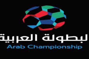 تعرف على مجموعات البطولة العربية للأندية ٢٠١٧