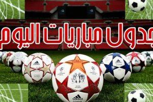 جدول مباريات اليوم السبت 29/7/2017