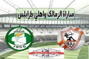 مباراة الزمالك المصري مع فريق أهلي طرابلس الليبي في دوري الأبطال والقنوات الناقلة