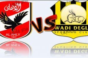 تعرف على نتيجة مباراة الأهلي ووادي دجلة ضمن منافسات كأس مصر