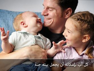 دراسات عن إنجاب الإناث يزيد عمر الآباء