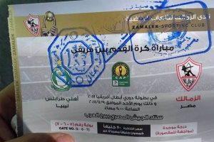 القنوات الناقلة لمباراة الزمالك وأهلي طرابلس بدوري أبطال إفريقيا 2017