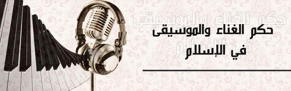 حكم الغناء في الإسلام