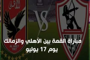 موعد مباراة الأهلي والزمالك القادمة بالدوري للمصري 2017