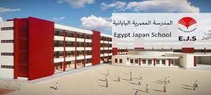 المدارس التجربية اليابانية في مصر وشروط الالتحاق بها ومميزاتها