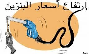 غلاء اسعار الوقود
