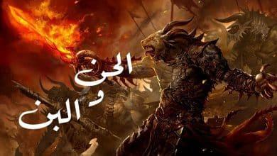 Photo of قصة مخلوقات الحن والبن والسن والخن مخلوقات قبل البشر والجن