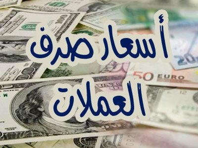أخر  أسعار  الذهب والدولار في السوق المصرية اليوم الأحد